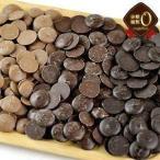 大容量 800g 砂糖 糖類0 シュガーレス クーベルチュール チョコレート 訳あり チョコ メール便でお届け 【3〜4営業日以内に発送】