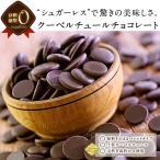 SALE 大容量 2kg 砂糖 糖類0 シュガーレス クーベルチュール チョコレート 1kg×2袋 訳あり チョコ 常温便でお届け 【2〜3営業日以内に出荷】
