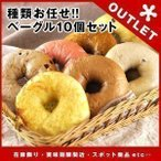 BAGEL&BAGEL  [OUTLET] 種類お任せベーグル10個セット3セットまで1配送でお届けクール [冷凍] 便でお届け