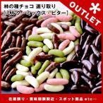 [OUTLET] 柿の種チョコ 3Pセット[ミルク400g ミックス300g ビター300g] 選り取り[冷蔵/冷凍可][賞味期限:2018年7月16日] 【1〜2営業日以内に出荷】