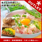 [OUTLET] 鶏 ひき肉 1kg 賞味期限:お届け後30日以上 6個まで1配送でお届け 冷...