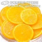 冷凍 オレンジスライス × 500g 20個まで1配送でお届け 冷凍 賞味期限:お届け後30日以上 【1〜2営業日以内に出荷】 ポイント消化