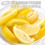冷凍 カットレモン×500g20個まで1配送でお届け[冷凍][賞味期限:お届け後30日以上]【1〜2営業日以内に出荷】