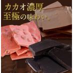 チョコレート-商品画像