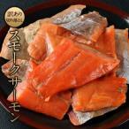 鮭魚 - 訳あり端っこ スモークサーモン 500g 20個まで1配送でお届け [冷凍] 【4〜5営業日以内に出荷】【2個購入で送料無料】