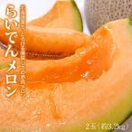 予約販売 北海道 赤肉 メロン らいでんレッド 秀品 2玉 約3.2kg 同梱不可 冷蔵 送料無料