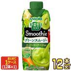 野菜生活100 Smoothie グリーンスムージーMix 330ml×12本 紙パック
