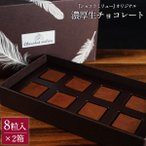 ショコラミリュー 生チョコ 8粒×2箱セット 2個購入で1箱おまけ 賞味期限:2020年3月31日 10個まで1配送でお届け 常温 送料無料【2〜3営業日以内に出荷】