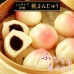 口福牌 冷凍 寿桃(ももまんじゅう)35g×20個[冷凍]【3〜4営業日以内に出荷】