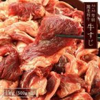 A4-5等級 黒毛和牛 牛すじ肉 1kg(500g×2)[冷凍]【2〜3営業日以内に出荷】【送料無料】