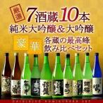 日本酒 飲み比べ 全国7酒蔵の最高峰 純米大吟醸 大吟醸 720ml × 10本 [常温] 【送料無料】【4〜5営業日以内出荷】