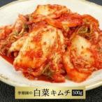 李朝園の白菜キムチ(キザミ)500g[韓国][冷蔵]大阪 鶴橋 本場 【4〜5営業日以内に出荷】