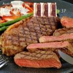 オーストラリア産 MSAサーロインステーキ約750g(250g×3P)セット [冷凍] 【2〜3営業日以内に出荷】 送料無料