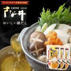 おいしい鍋だし 出汁パック (1L用×3袋入り)×3P[メール便]【3〜4営業日以内に出荷】【送料無料】