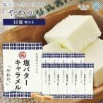 国産純白バターを使用した濃厚なキャラメル 弘乳舎 塩バターキャラメル「やわか。」 60g × 12P[常温]【3〜4営業日以内に出荷】