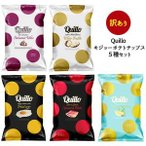 OUTLET Quillo -キジョー5種セット 【3〜4営業日以内に出荷】 送料無料
