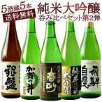 日本酒 5酒蔵の純米大吟醸 飲み比べ720ml 5本組セット 常温 【5〜8営業日以内に出荷】 送料無料