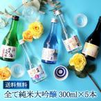 5酒蔵 純米大吟醸 日本酒 飲み比べ 300ml 5本組セット[原酒1本入り] 送料無料[常温]【4〜5営業日以内に出荷】