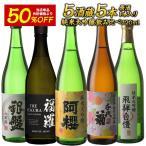 5酒蔵の 純米大吟醸 日本酒 飲み比べ 720ml 5本組 セット [原酒1本入り] 送料無料[常温]【4〜5営業日以内に出荷】