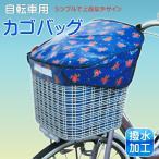 ショッピング自転車 自転車用 前 カゴ カバー 花柄ブルー 取り付け簡単インナー式 バスケットカバー