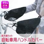 ショッピング自転車 UV99%カット 自転車 ハンドルカバー 黒花柄 レース 日焼け防止