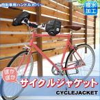 自転車 ハンドルカバー スマートな ブラック 防寒 防水 撥水加工