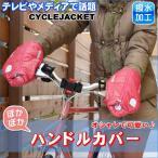 自転車 ハンドルカバー かわいいピンク 防寒 防水 撥水加工