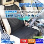 自動車 メッシュ カーシートカバー ブラック 8mm厚2枚組 傷 汚れ防止 涼しい 冷感 ひんやり クッション 暑さ対策 背もたれ 腰痛予防