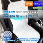 自動車 メッシュ カーシートカバー ホワイト 10mm厚 傷 汚れ防止 対策 涼しい 冷感 ひんやり クッション 暑さ対策 背もたれ 腰痛予防