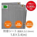 防音シート高耐久S(1.0mm)  1.8×3.4 3枚1セット!