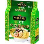 明星 中國料理北京 北京風香塩 3食�