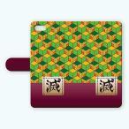 スマートフォン スマホ iPhone アイフォン SE2(第2世代)/8/7 手帳型 ケース カバー 『冨岡義勇』 005