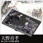 天野喜孝カードケース[F6-073] /芸術作品/金属製/日本製