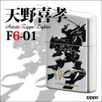 天野喜孝ZIPPOライター[F6-01] /ファンタジーテイスト/ #200ケース/モノクロ