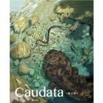 第2号 両生類・爬虫類専門雑誌『Caudata(カウダータ)』 【ネコポス便のみ】