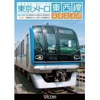 東京メトロ東西線・東葉高速線DVD