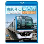 東京メトロ東西線・東葉高速線BD