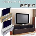 テレビ台 TVボード コーナー テレビボード 120cm幅