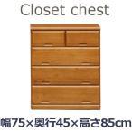 クローゼットチェスト 奥行45cm 4段タイプ 桐無垢材 日本製 完成品 送料無料