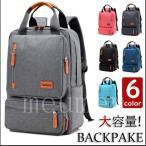 リュックサック ビジネスリュック 防水 ビジネスバック メンズ レディース 30L大容量 鞄 バッグ メンズ ビジネスリュック 大容量 バッグ安い 通学 通勤 旅行