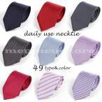 ネクタイ メンズ ファッション小物 ストライプ ドット 無地 シンプル 定番カラー ネイビー グレー ピンク パープル ブルー 赤 青 おしゃれ 父の