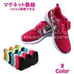 マグネット靴紐 結ばない靴紐 靴紐 アクセサリー 楽ちん 2個セット マグネット 磁石 簡単 便利 ワンタッチ スニーカー