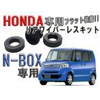 ホンダ N-BOX専用 リアワイパーレスキット