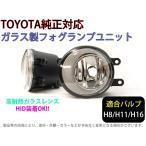 TOYOTA トヨタ ガラスフォグランプユニット 2個 純正交換用 HID化必須