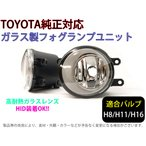 TOYOTA トヨタ 210系クラウン ガラスフォグランプユニット 2個 純正交換用 HID化必須