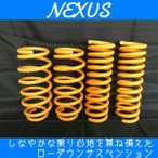 NEXUS BMW1シリーズE82,E87,E88用 4CYL(116i,118i,120i)、6CYL(130i,135i) ダウンサス