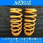 NEXUS ベンツEクラスW211ワゴン用 6CYL(E240,E250,E280,E300,E320,E350) ダウンサス