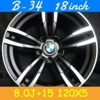 BMW対応 B-34(8.0J+15mm 120X5H)/パターンA (18インチ,マットブラック,ホイール,1台分)
