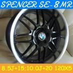 BMW対応 スペンサーSE-8MR(8.5J+15/10.0J+20 120×5H) (20インチ,ブラック,ホイール,1台分)