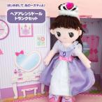 着せ替え人形 ロージードール プリンセス トランクセット